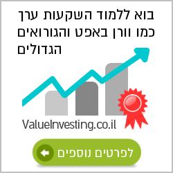 קורסי השקעות בשוק ההון